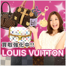買取強化中!!LOUIS VUITTON